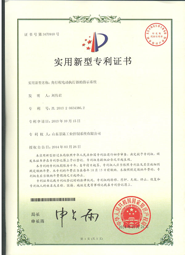 12角行程电动执行器的指示系统专利证书