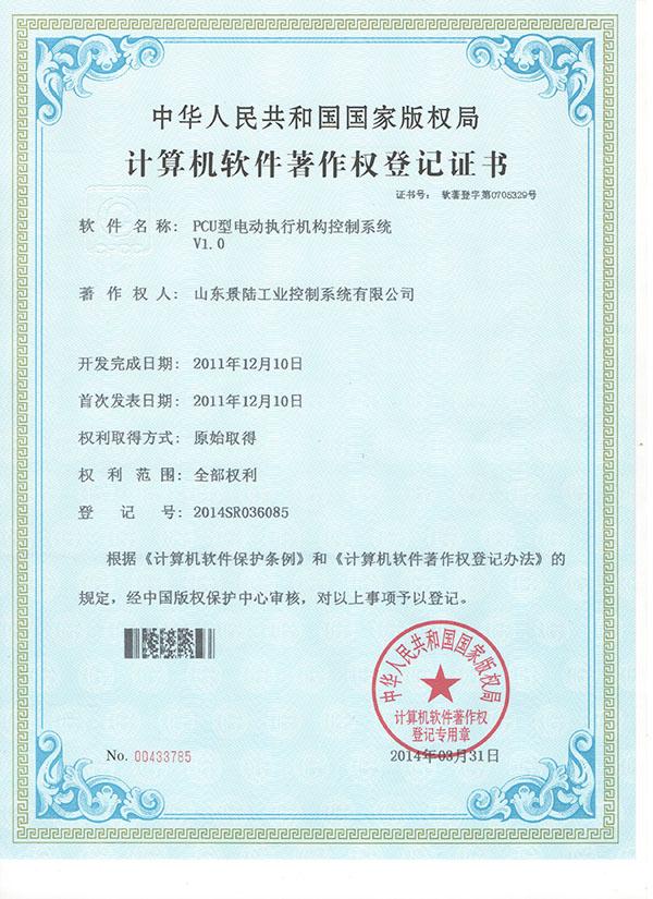 01计算机软件著作权登记证书